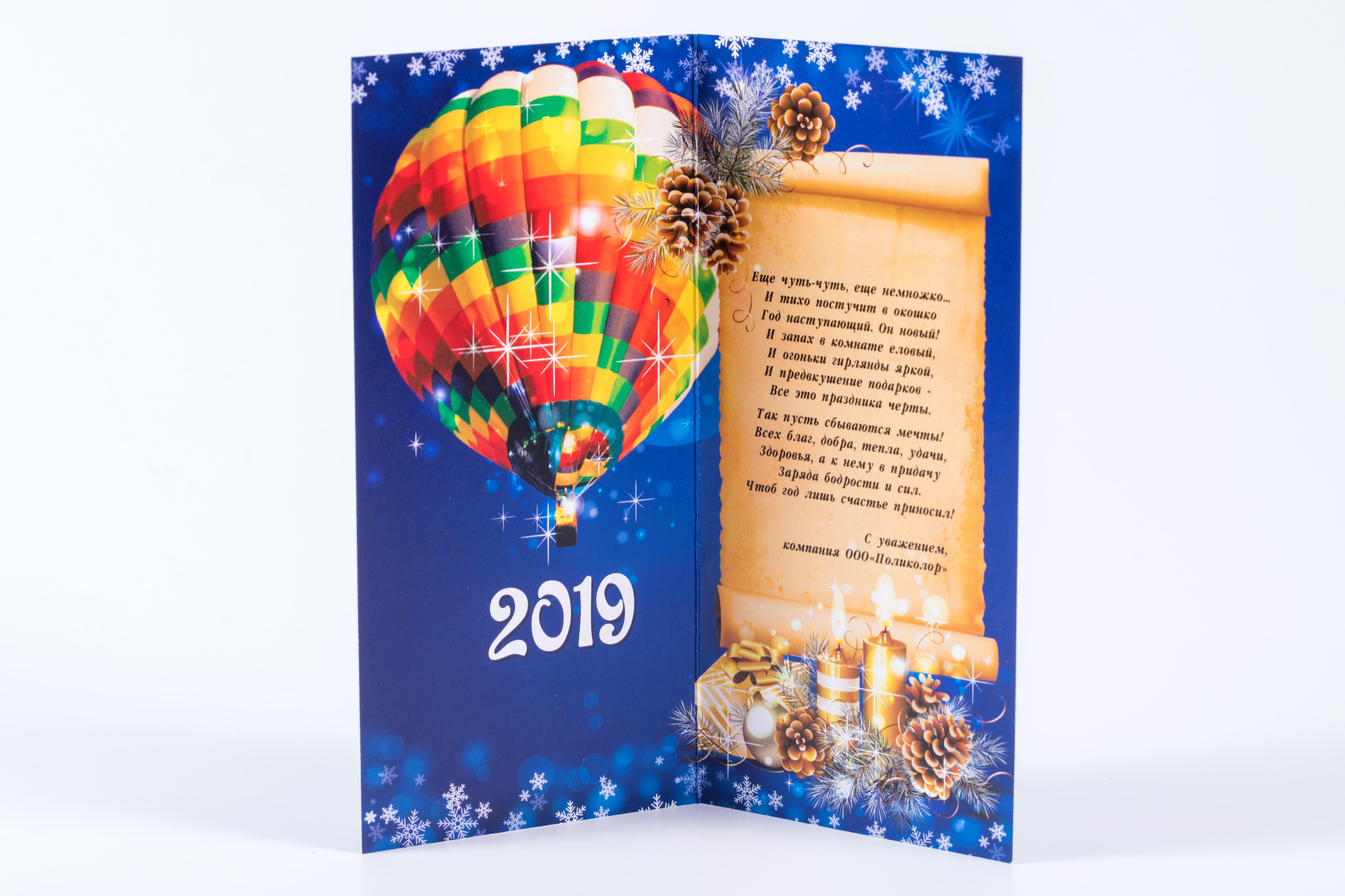 389aa1fae94c2 Печать открыток - изготовление поздравительных открыток на заказ в ...