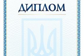 Полиграфия в типографии «ATTOLIS»: Дипломы / Грамоты